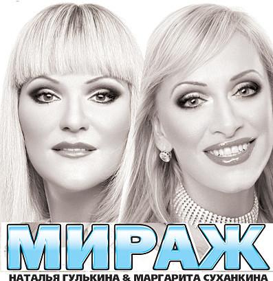 Мираж - Maxi Greatest Hits (Remastered)
